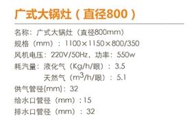 广式大锅灶(直径800)1.jpg